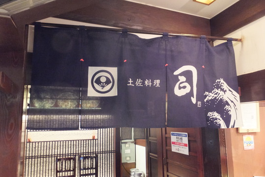 梅田・阪急32番街 「司(つかさ)」 脂が乗った最高の九絵(クエ)鍋!
