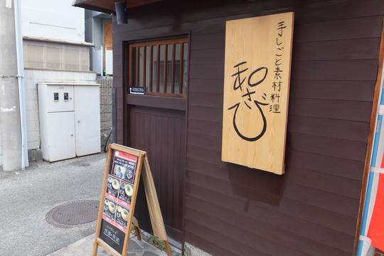吹田・江坂 「居酒屋 和さび」 お昼のラーメン定食を頂きました!