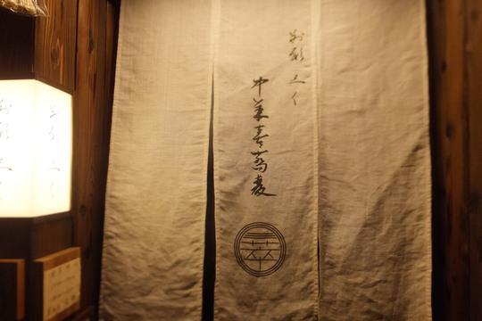 福島 「別邸 三く 中華㐂蕎麦 萃(すい)」 鶏の旨味が詰まった上質で繊細な醤油味の中華そば!