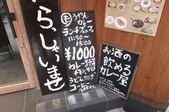 梅田・阪急東通商店街 「もうやんカレー」 西銀座の行列カレー店が大阪初出店!