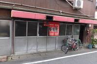 尼崎 「新ちゃん」 知る人ぞ知る餃子がメッチャ旨の名店!