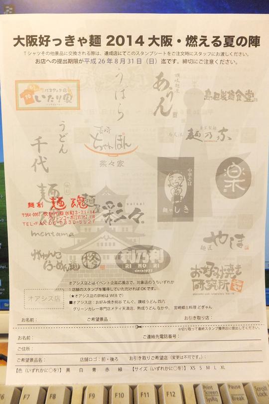 吹田・江坂 「麺創 麺魂(めんたま)」 大阪好っきゃ麺3 第1弾 磯の香りの塩らーめん!