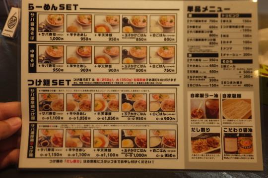 西中島 「サバ6製麺所 西中島南方店」 中華そばと鯖寿司の絶妙な組合せ!