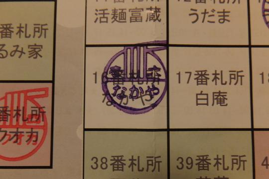 東三国 「なかや」 うどん巡礼5 第12弾 とり唐ぶっかけ!