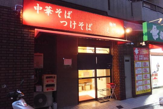 中津 「麺処 えぐち」 江坂の人気ラーメン店が中津で2号店を出店!