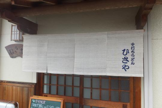 和歌山・橋本 「ひさや」 うどん巡礼5 第13弾 とり天おろしぶっかけ!