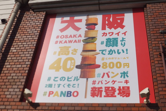 四ツ橋・アメリカ村 「パンボ(PANBO)」 新感覚の串刺しパンケーキが誕生!