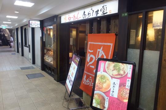 梅田・梅田一番街 「あらうま堂」 粉もんスタンプラリー第5弾 あらうまらーめん!