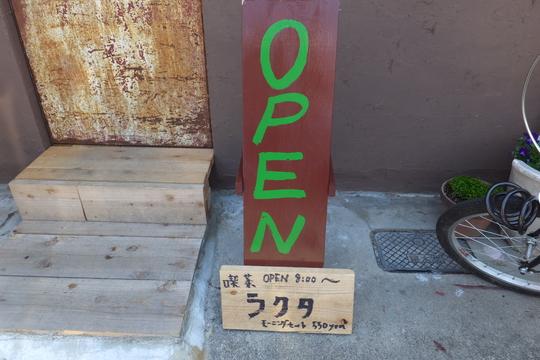 池田・石橋 「喫茶 ラクタ」 大好きな絶品スパイスカレーが復活しました!