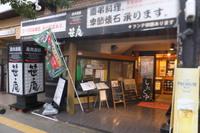 豊中・服部天神 「笹庵」 FM京都αステーション・ムッチーのThe Timeagain放送100回記念公開録音!