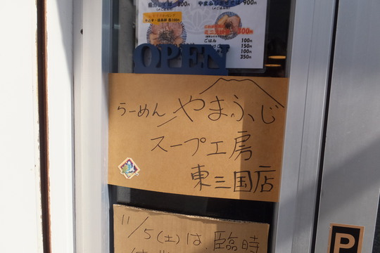 淀川・三国 「やまふじ スープ工房 東三国店」 煮干しが効いた豚骨魚介のやまふじらーめん!