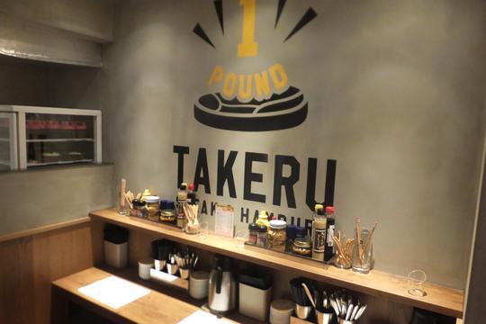 天満 「1ポンドのステーキハンバーグ タケル」 移転リニューアルオープンされました!
