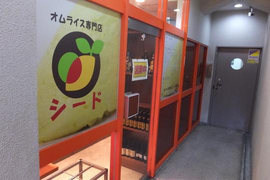 堺筋本町 「シード」 冷やしオムライスが冷たくてメチャクチャ旨い!