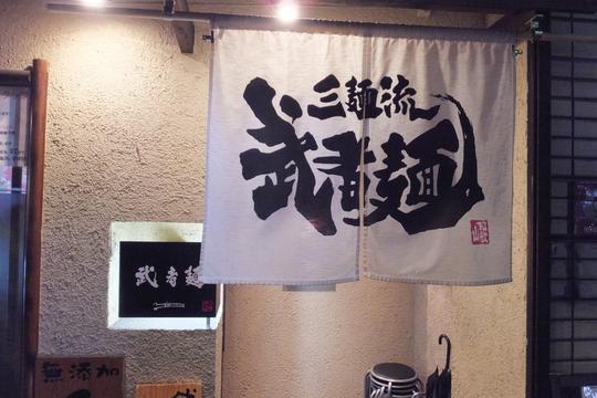 吹田・江坂 「三麺流武者麺」 夜限定の和歌山まぜそばが旨い!