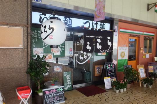 東大阪・布施 「二星らーめん ららら」 大阪好っきゃ麺6 第6弾 煮玉子二星らーめん!