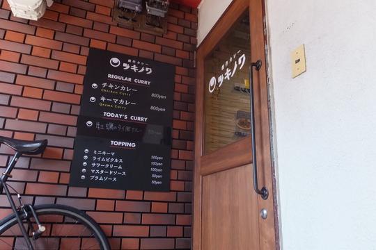 堺筋本町 「創作カレー ツキノワ」 チキンカレーにミニキーマをトッピング!