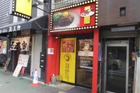 京橋 「フジヤマドラゴンカレー」 トッピングを色々と楽しめる全乗せちょいワイルドカレー!