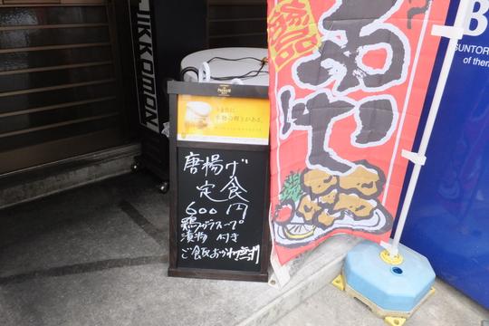 吹田・江坂 「十刻者」 唐揚げマウンテンのランチがジューシーで旨い!