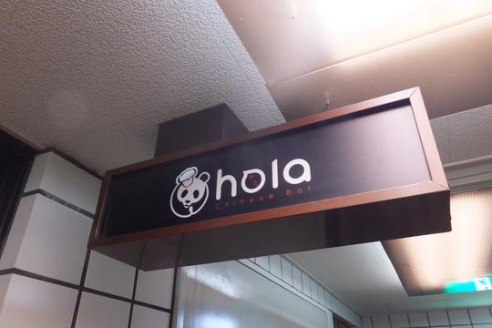 芦屋 「hola(オラ)」 クォリティーの高い中華が気軽に頂けるバル!