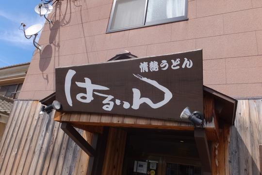 奈良・北之庄 「はるりん」 うどん巡礼5 第16弾 鶏天生醤油!