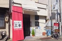 豊中・蛍池 「三幸」 下町の食堂の肉玉定食!