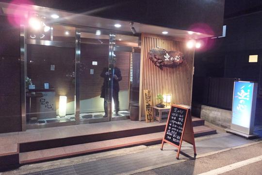 芦屋 「空の心」 魚が美味しい和食のお店!