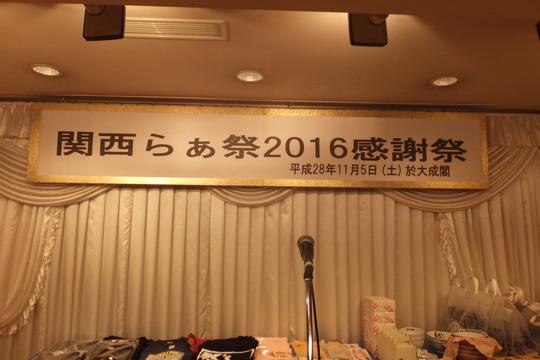 心斎橋 「大成閣」 関西らぁ祭2016感謝祭!