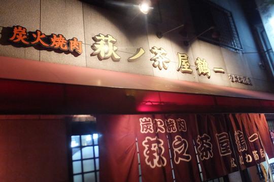 西成・長橋 「萩之茶屋鶴一 なにわ筋店」 お袋料理の後は絶品焼肉で舌鼓!