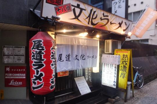 心斎橋 「尾道文化ラーメン」 尾道ラーメンとチャーハンの組み合わせ!