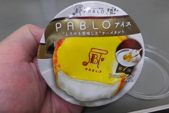 「パブロ チーズクリームミルフィーユ&アイスチーズタルト」 コンビニで発売中〜!