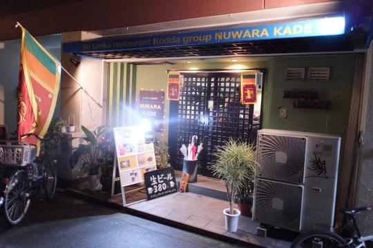 阿波座 「ヌワラカデ」 ロッダグループのスリランカ居酒屋を堪能!