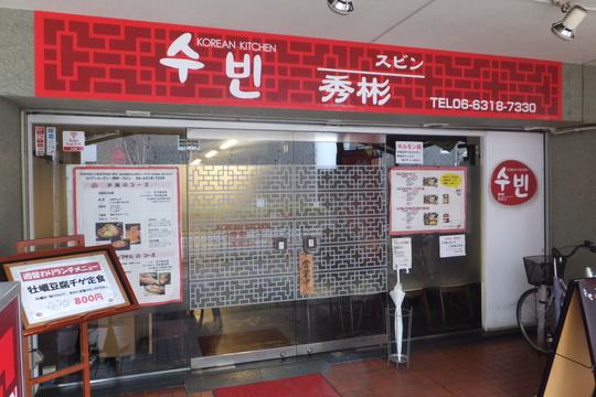吹田・江坂 「秀彬(スビン)」 スンドゥブチゲのお店のブデチゲが辛旨です!