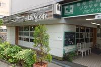 摂津・千里丘 「ロハスカフェ」 色々なものが沢山頂ける大人気の日替わりランチ!