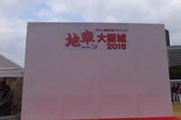 大阪城公園・太陽の広場 「地車(だんじり)in 大阪城 2016」 肉の博覧会!