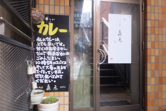 西天満 「辛口飯屋 森元」 ルウがおかわり出来る辛口カレー専門店のあいがけ!