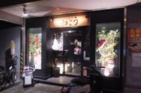 池田・石橋 「日常茶飯事 わこう」 日本一の舞茸が食べれます!