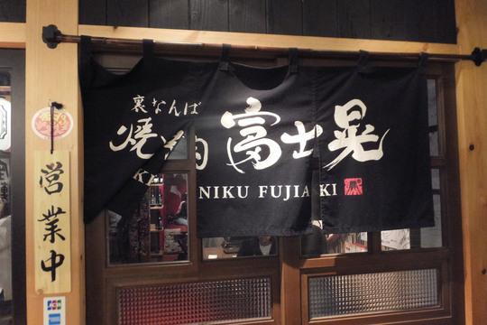 なんば 「焼肉 富士晃」 21時からの肉バルのメニューがお得で美味い!