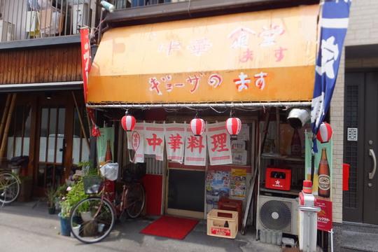 豊中・蛍池 「中華料理 ます」 味わい深いとり肉のスタミナ焼定食!