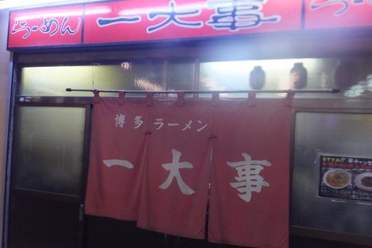 池田・石橋 「博多ラーメン 一大事」 石橋駅の路地にある博多豚骨らーめん!