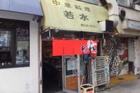 四ツ橋・南堀江 「若水」 ボリューミーでお腹一杯になる五品定食!