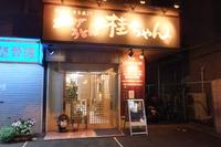 平野・長原長吉 「桂ちゃん」 うどん巡礼5 第19弾 たぬき!