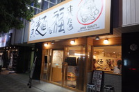 西中島 「うまい麺には福来たる」 煮干し香るうまい醤油らー麺!