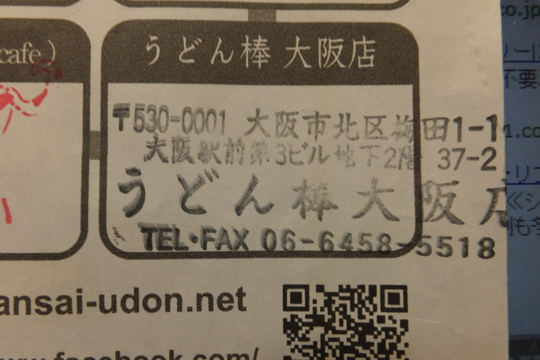 梅田・駅前第3ビル 「うどん棒」 うどんラリー2 第17弾 ひや天うどん!