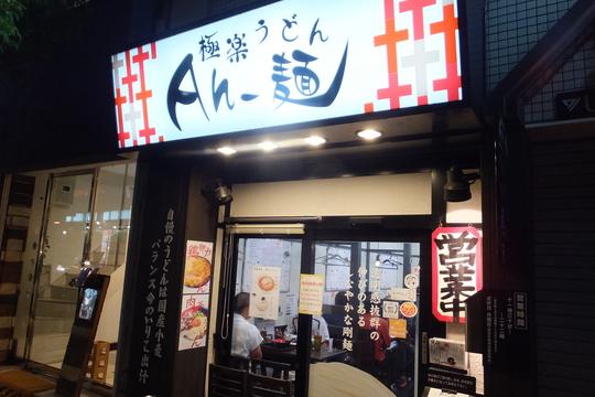 寺田町 「Ah−麺」 うどん巡礼5 第20弾 鶏天ひやかけセット!