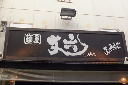 なんば 「麺屋 丈六」 おはようラーメンで頂く高井田系中華そば!