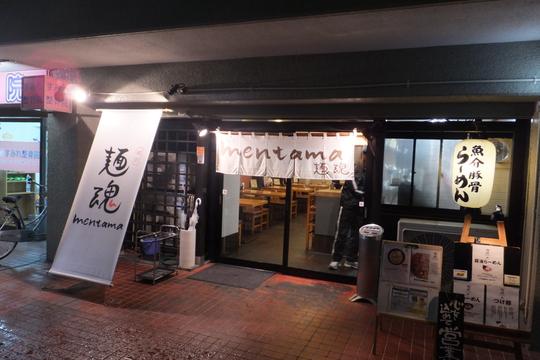 吹田・江坂 「麺創 麺魂(めんたま)」 コクがあって旨い冬季限定魚介豚骨味噌らーめん!