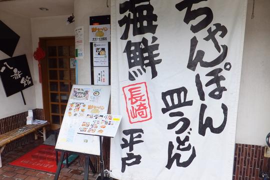 吹田・江坂 「八番館」 人気の海鮮長崎ちゃんぽんがメチャ旨い!