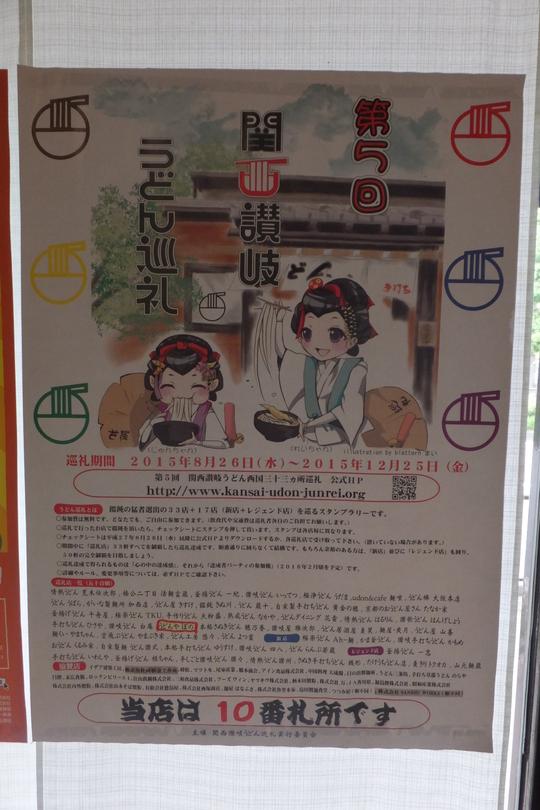 京都・下鴨神社 「ぼの」 うどん巡礼5 第21弾 かしわ天ひやかけ!