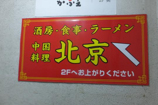 四ツ橋・北堀江 「北京」 驚異の焼き飯がおかわりできる焼き飯・唐揚げ定食!