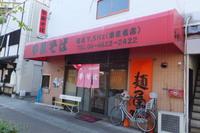 東住吉・田辺 「麺屋7.5Hz(ヘルツ)」 見た目よりスッキリ頂ける高井田系中華そば!